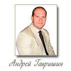 Гавришин Андрей